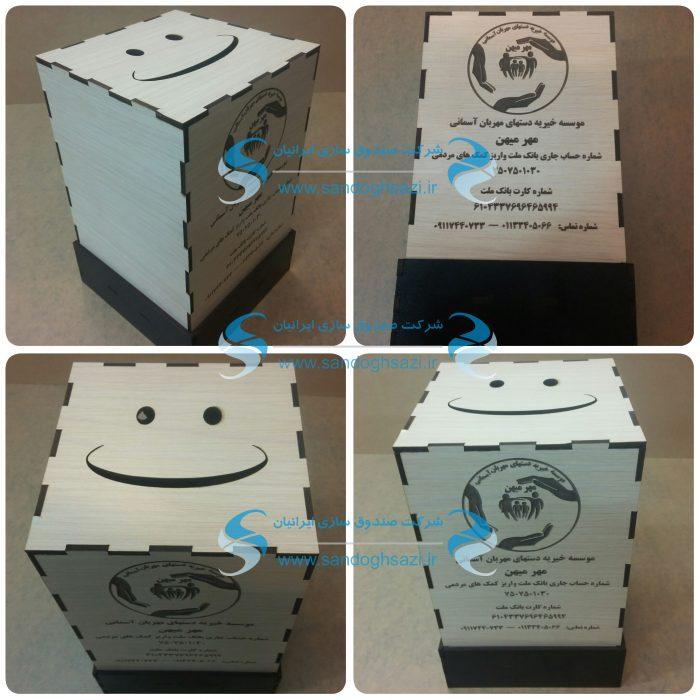 جعبه چوبی صدقه