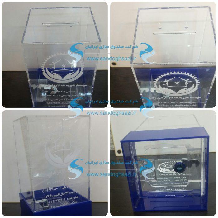 صندوق صدقات شفاف