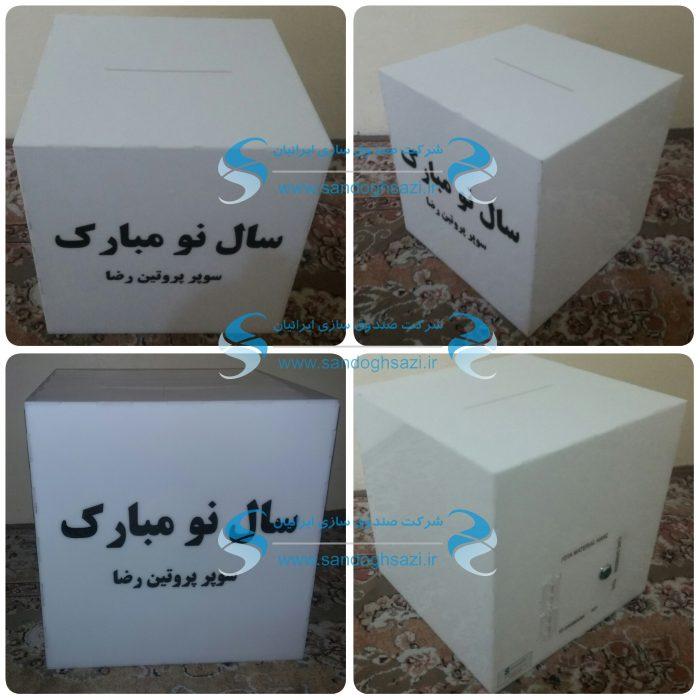 جعبه عیدی
