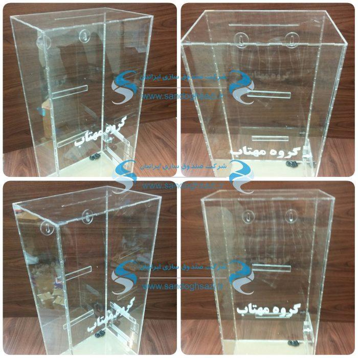 صندوق کمک شفاف