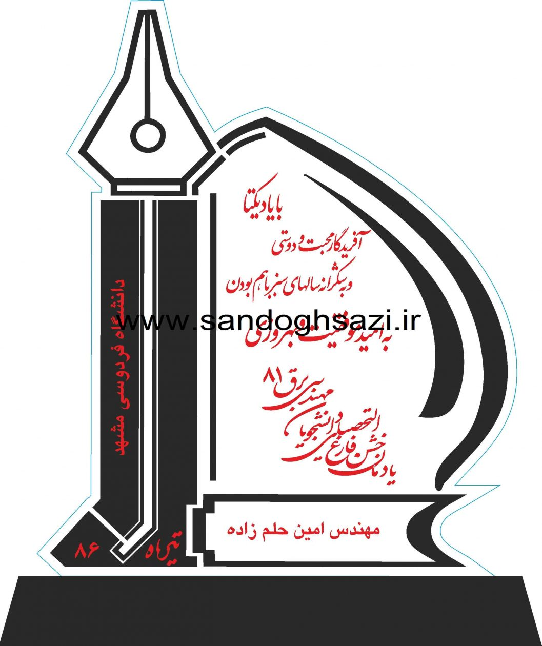 tandis daneshgah azad4