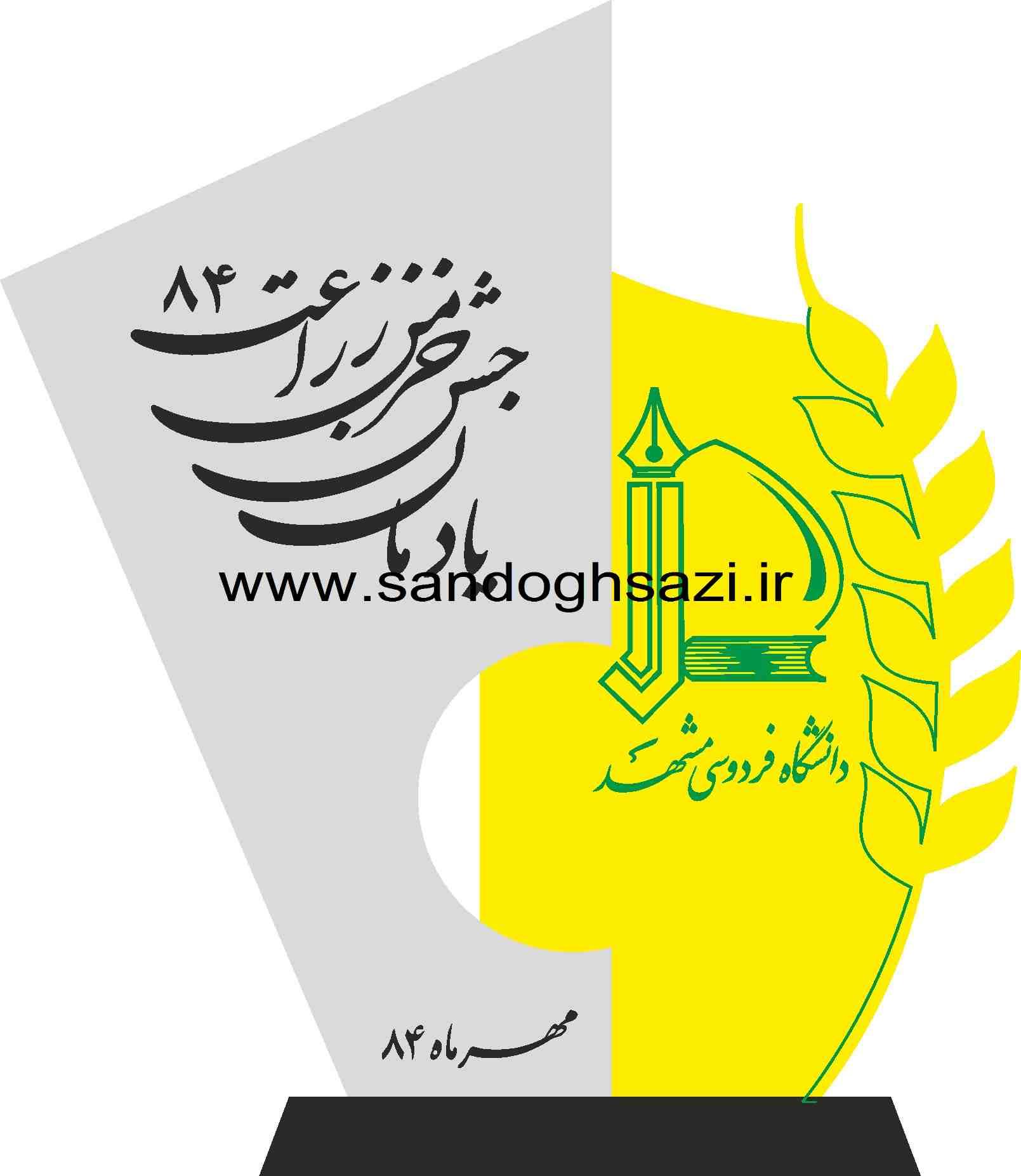 tandis daneshgah azad7