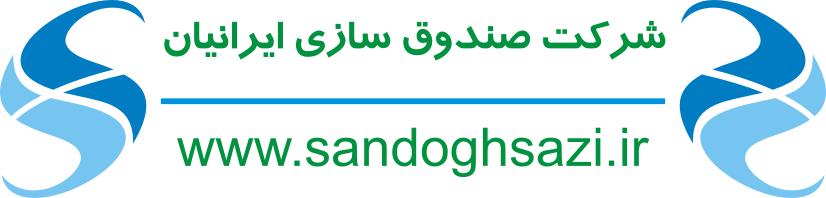 شرکت صندوق سازی ایرانیان